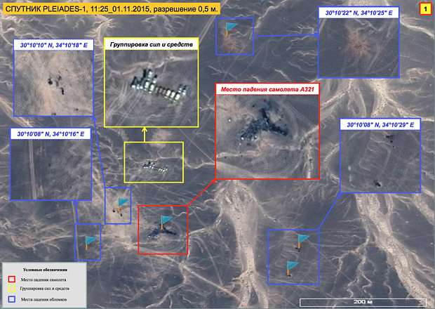 The Russian airplane crash site on the Sinai Peninsula is pictured in this handout photo satellite image provided by Russian Emergencies Ministry